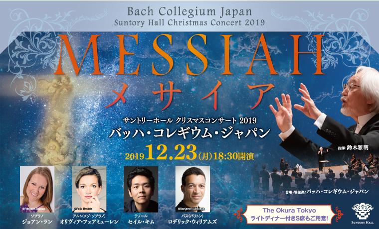 サントリーホール クリスマスコンサート 2019 バッハ・コレギウム・ジャパン『メサイア』