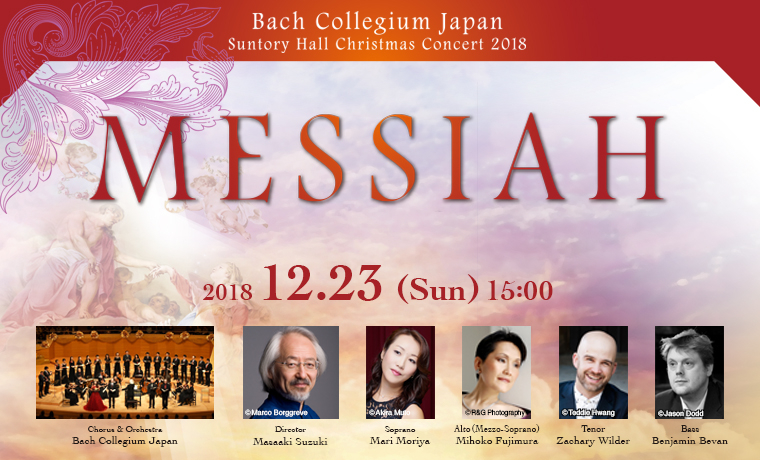 MESSIAH2018