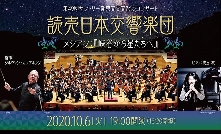 サントリー音楽賞受賞記念コンサート 読売日本交響楽団