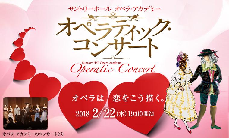 オペラティックコンサート