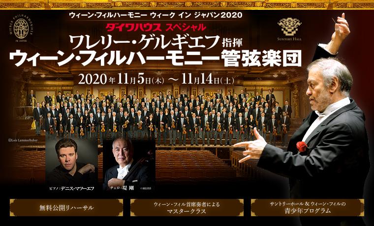 ウィーン・フィルハーモニー ウィーク イン ジャパン 2020 ダイワハウス スペシャル ワレリー・ゲルギエフ指揮ウィーン・フィルハーモニー管弦楽団