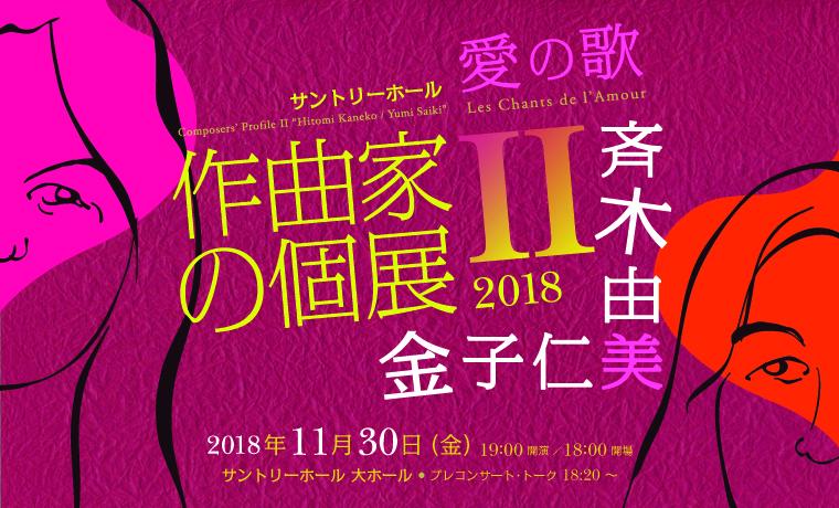 作曲家個展2018