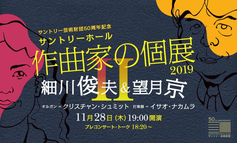作曲家の個展2019