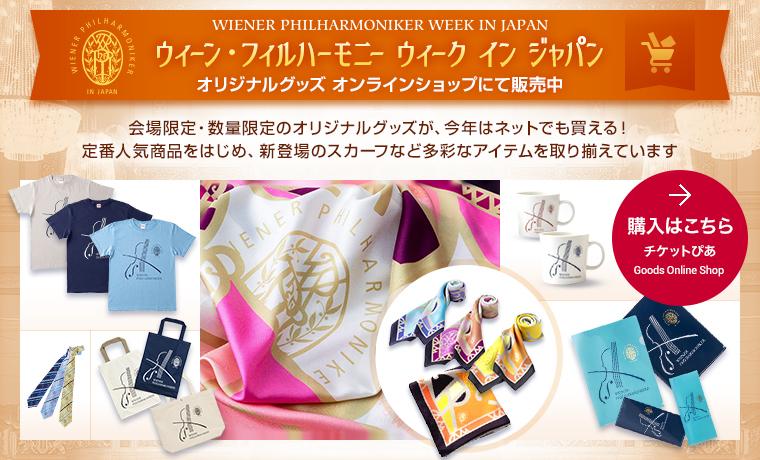 ウィーン・フィルハーモニー ウィーク イン ジャパン オリジナルグッズ オンラインショップ