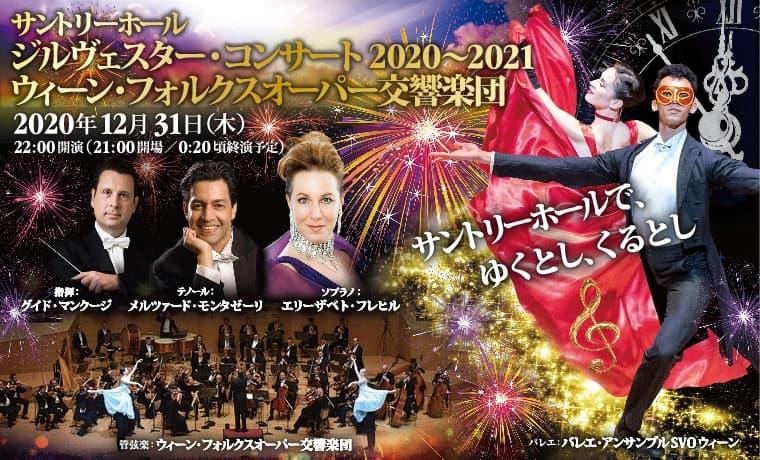 ジルヴェスター・コンサート2020-21