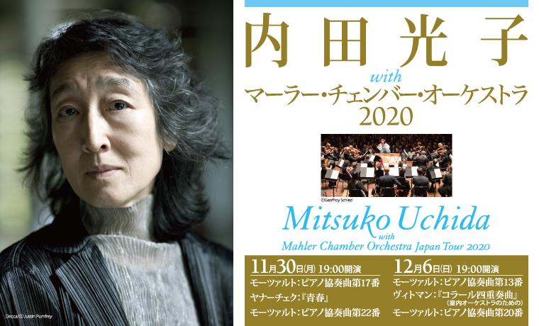 内田光子 with マーラー・チェンバー・オーケストラ 2020