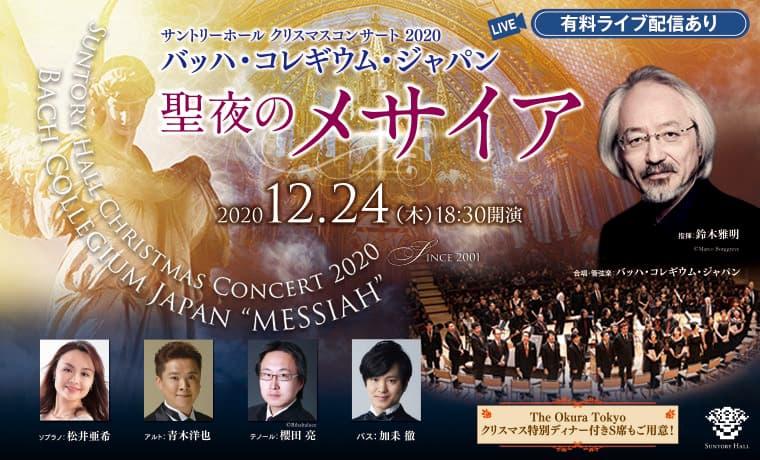 サントリーホール クリスマスコンサート 2020 バッハ・コレギウム・ジャパン「聖夜のメサイア」