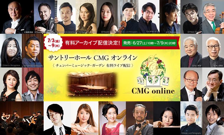 CMGオンライン
