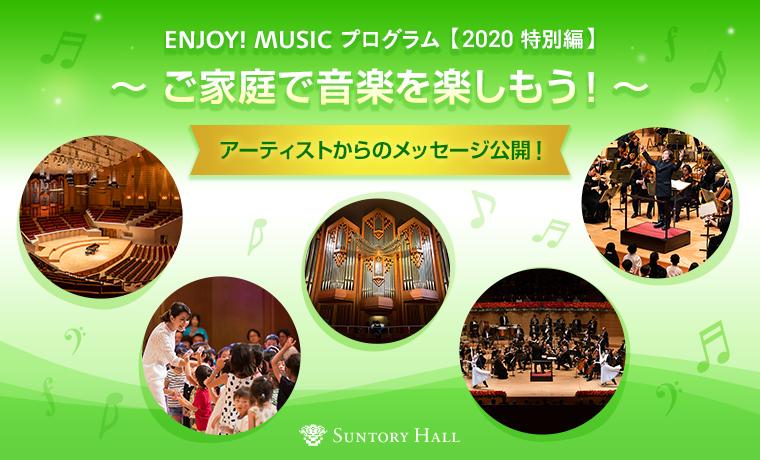 ENJOY! MUSIC プログラム 【2020特別編】アーティストメッセージ