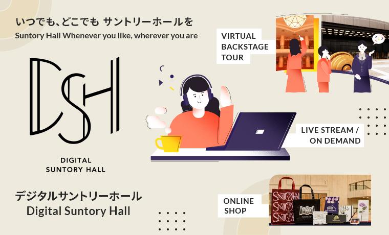 Digital Suntory Hall_E_20210601版