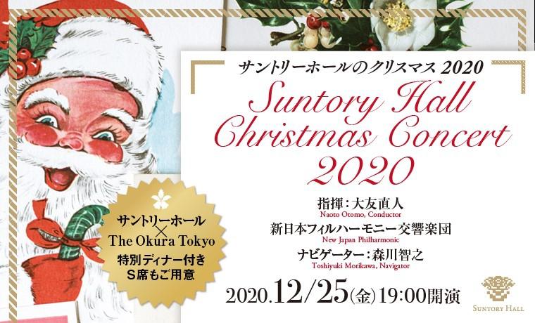 サントリーホールのクリスマス 2020