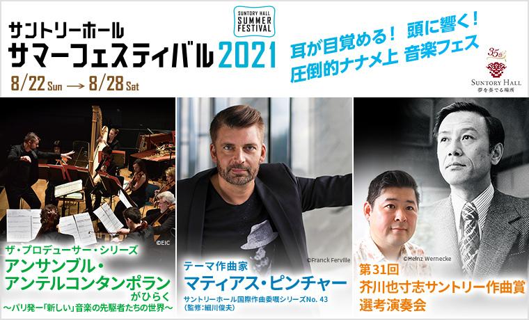 サマーフェスティバル2021 8月22日(日)~28日(土)開催
