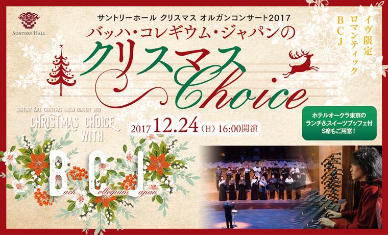クリスマスChoice