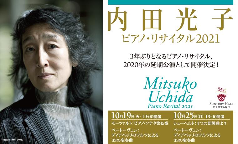 内田光子ピアノ・リサイタル 2021