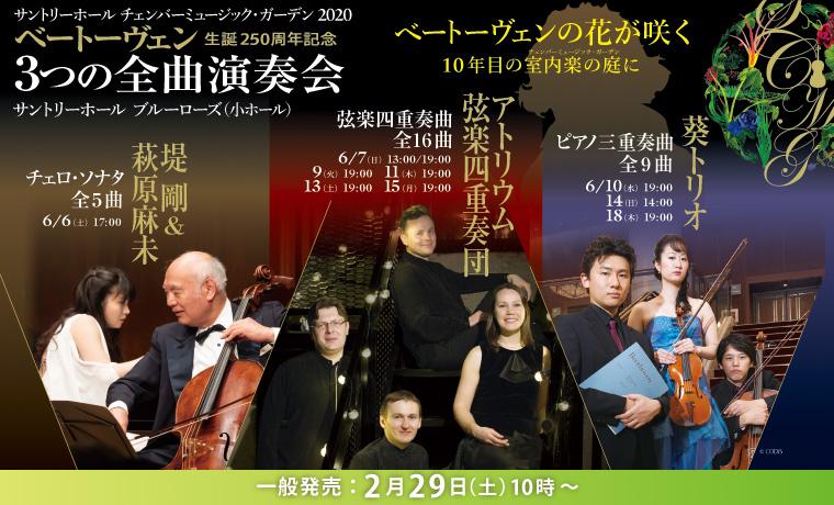 CMG2020 ベートーヴェン・サイクル