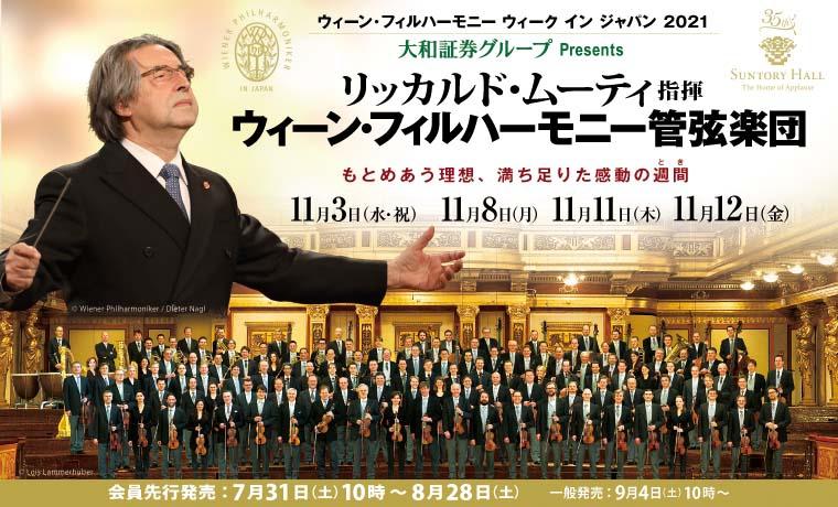 ウィーン・フィルハーモニー ウィーク イン ジャパン 2021 大和証券グループ Presents リッカルド・ムーティ指揮 ウィーン・フィルハーモニー管弦楽団
