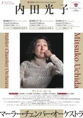 内田光子 with マーラー・チェンバー・オーケストラ   …