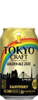 TOKYO CRAFT〈ゴールデンエール〉