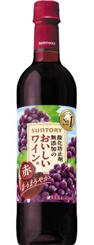 酸化防止剤無添加のおいしいワイン。 赤