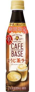 ボス カフェベース ほうじ茶ラテ