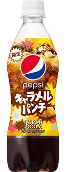ペプシ ジャパンコーラ キャラメルパンチ