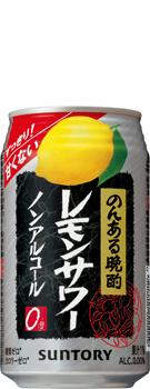 のんある晩酌 レモンサワー ノンアルコール