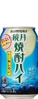 鏡月焼酎ハイ350ml缶