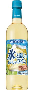 氷と楽しむおいしいワイン。(酸化防止剤無添加) 濃い白