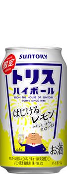 トリスハイボール缶〈はじけるレモン〉