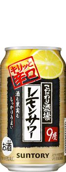 こだわり酒場のレモンサワー〈キリッと辛口〉