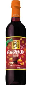 酸化防止剤無添加のおいしいワイン。〈ホットワイン〉