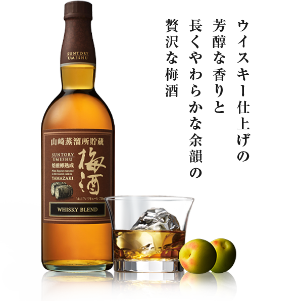 A luxuriant plum liqueur with a rich whisky aroma and a mellow,lingering aftertaste.