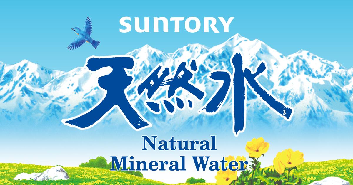 サントリー天然水 サントリー