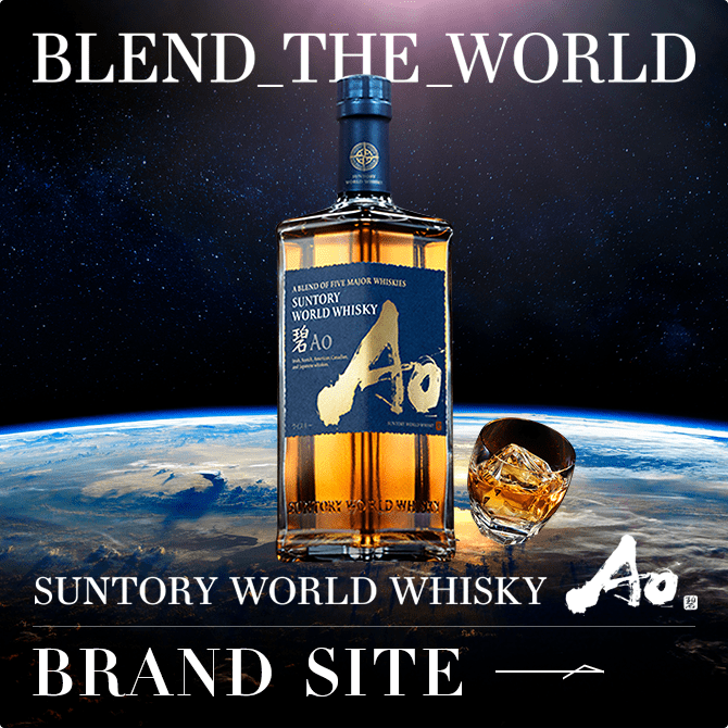 SUNTORY WORLD WHISKY Ao BRAND SITE