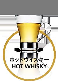 割り ウィスキー お湯