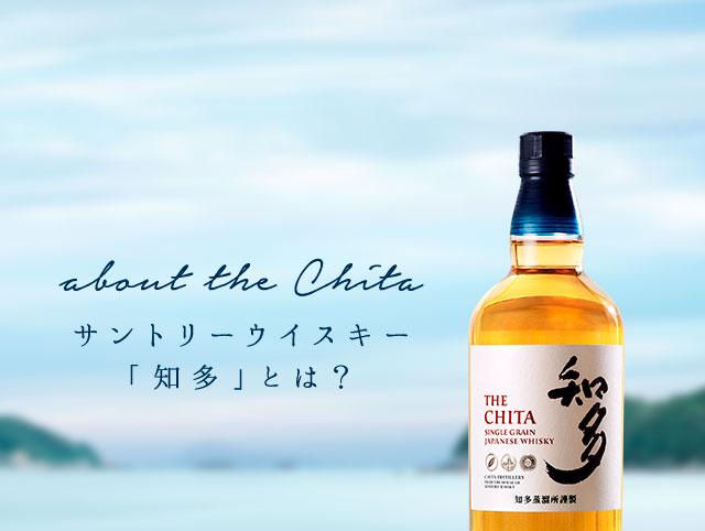 知多 ウイスキー