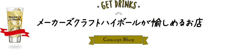 GET DRINKS メーカーズクラフトハイボールが愉しめるお店 Concept Shop