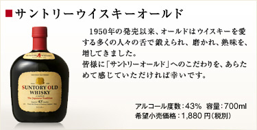 http://www.suntory.co.jp/whisky/old/img/top_product_01.jpg