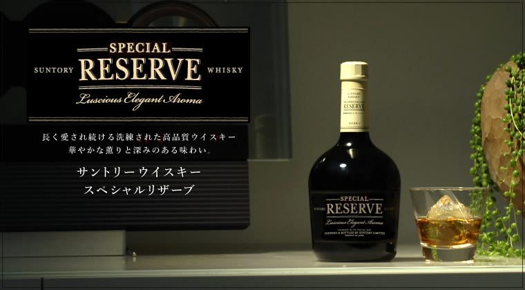 サントリーウイスキー スペシャルリザーブ12年 ホワイトオーク樽貯蔵のモルト、グレーンのみを厳選した華やかな香りと深みのある味わい。