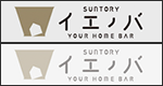 SUNTORY イエノバ YOUR HOME BAR