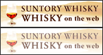 SUNTORY WHISKY WHISKY on the web