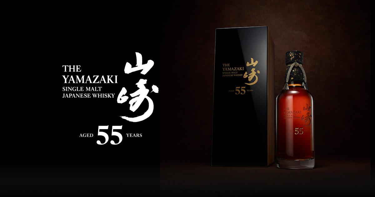 山崎 ウイスキー 55 年