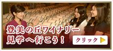 登美の丘ワイナリー見学へ行こう!