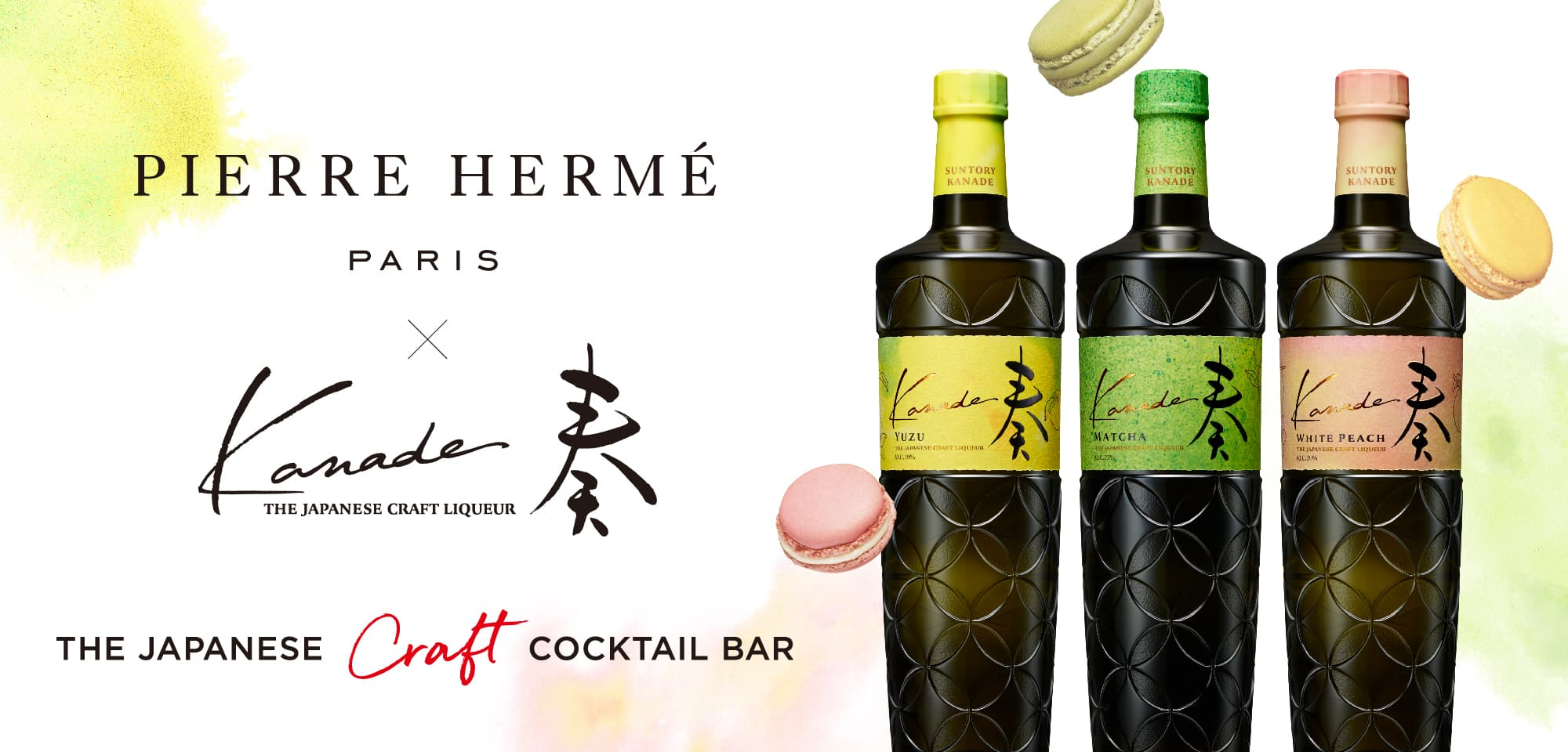 PIERRE HERME PARIS×Kanade奏 THE JAPANESE CRAFT COCKTAIL BAR