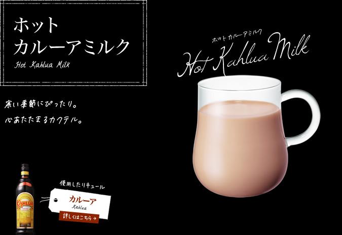 ホット カルーアミルク | 自分でつくる、プロの味 ... Milk